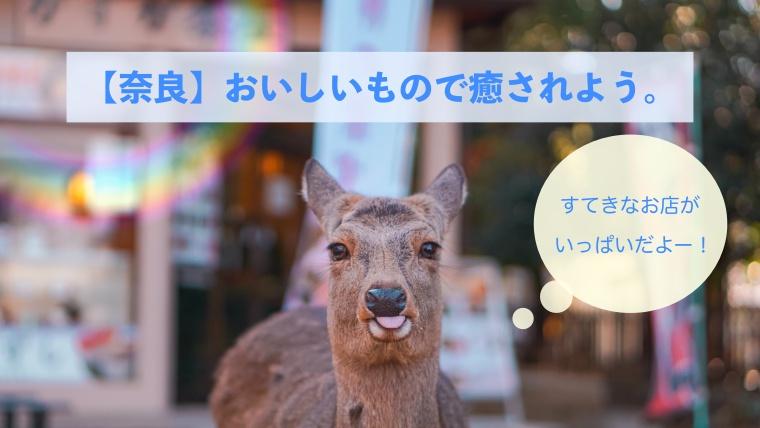 奈良 おいしいランチカフェ