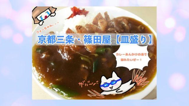 京都篠田屋 皿盛りアイキャッチ