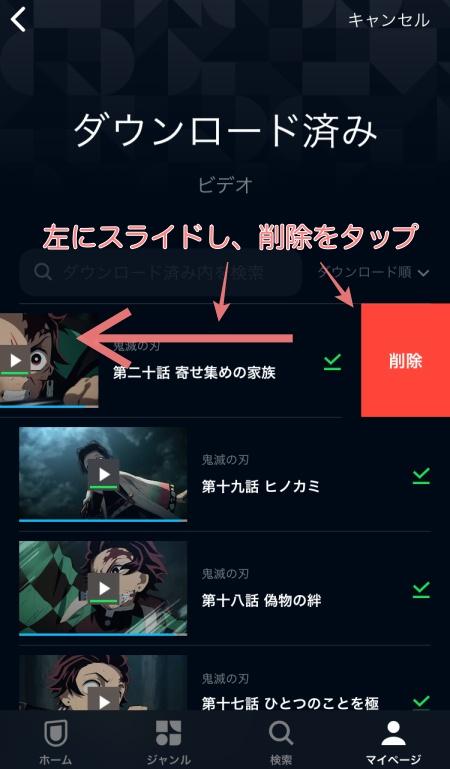 unextダウンロード動画削除方法