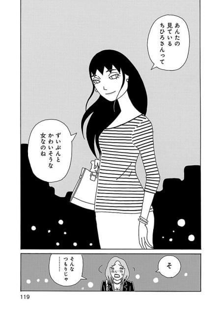 ちひろさん 漫画03