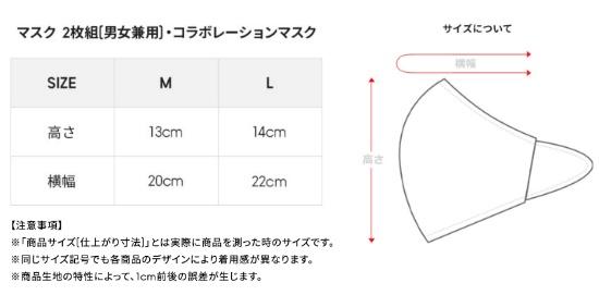 GUマスク サイズ表
