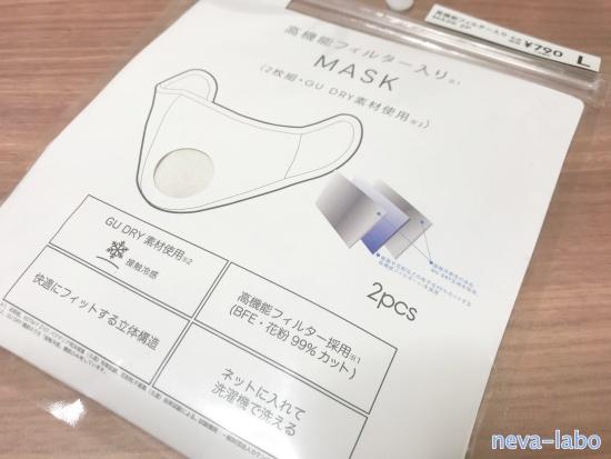 GUマスク パッケージ