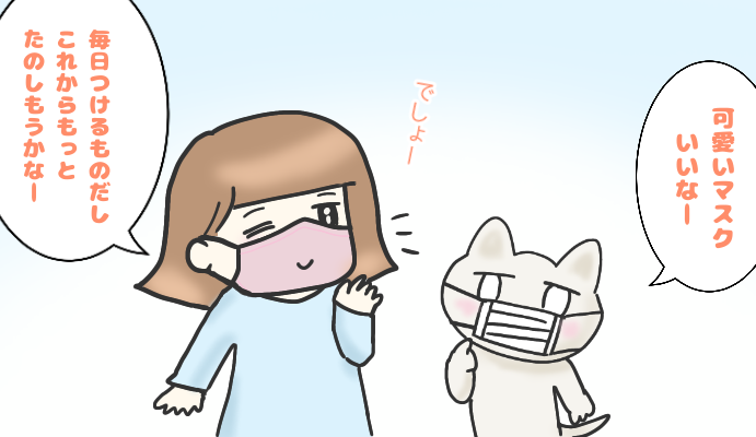 おすすめマスクまとめ イラスト