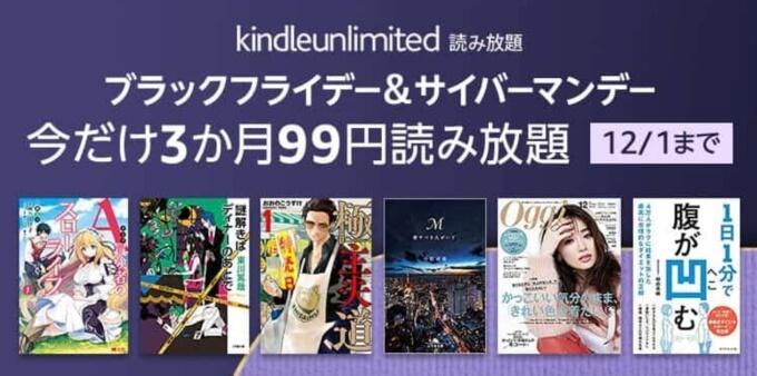 Kindle Unlimited 3ヶ月99円公式画像