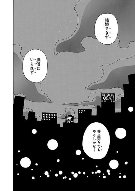 ちひろさん 漫画02