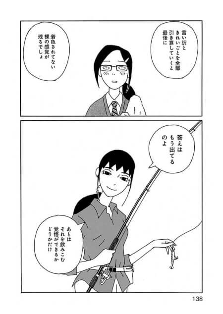 ちひろさん 漫画07