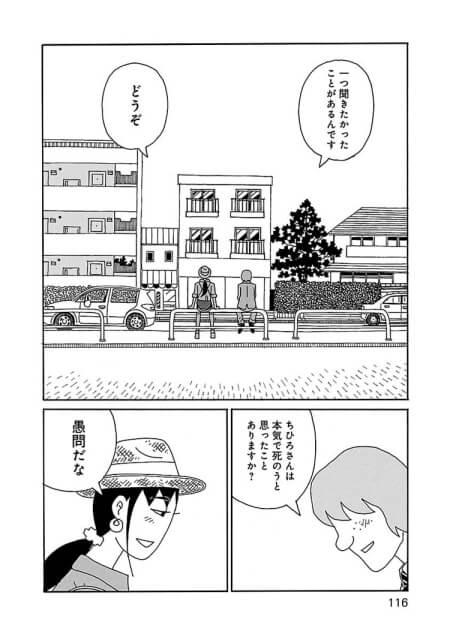 ちひろさん 漫画04