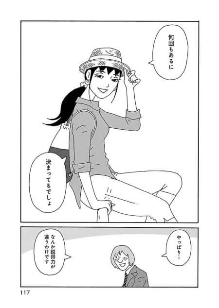 ちひろさん 漫画05