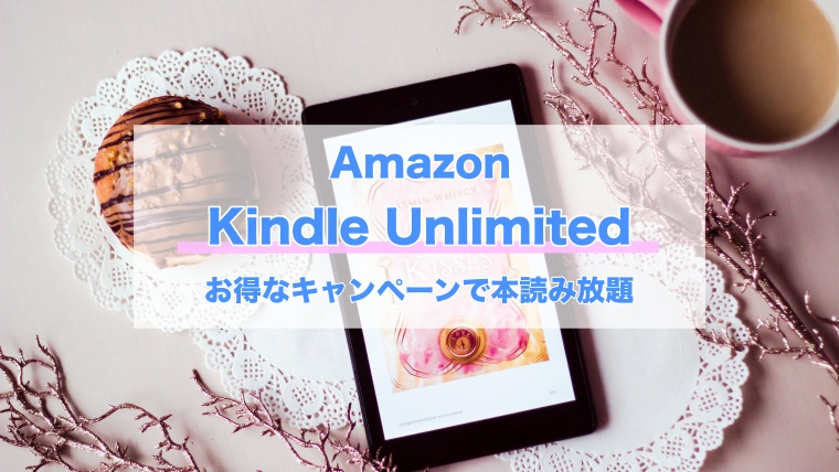 Kindle Unlimited キャンペーンアイキャッチ