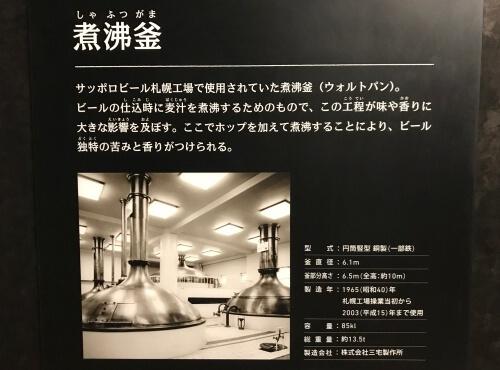 サッポロビール博物館 煮沸釜3