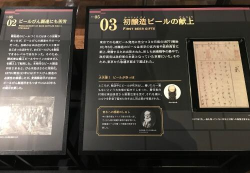 サッポロビール博物館 歴史4