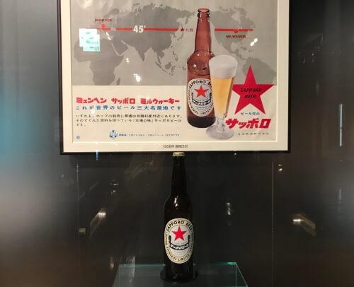 サッポロビール博物館 瓶ビール02