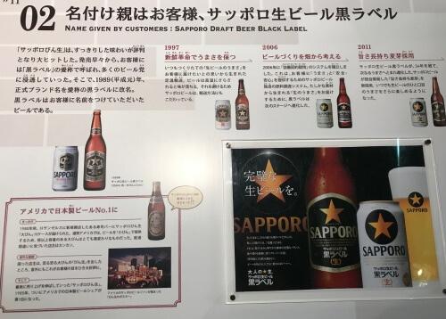 サッポロビール博物館 歴史10