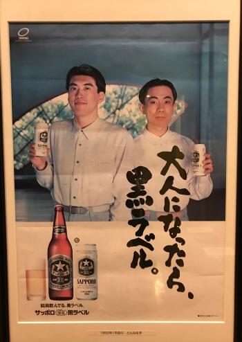 サッポロビール博物館 とんねるずポスター